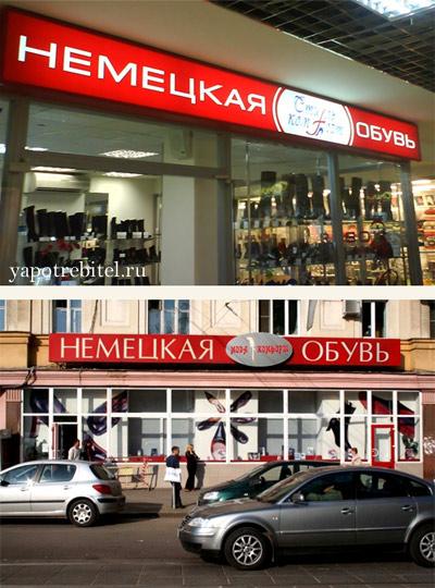 be47230d2 Немецкая Обувь В Москве