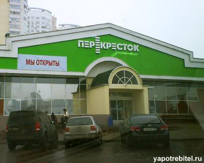 perekrestok-green