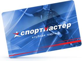 Спортмастер Клубная карта