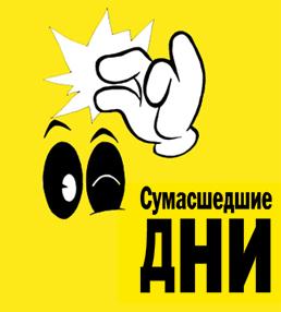 Сумасшедшие дни в стокманн 2012