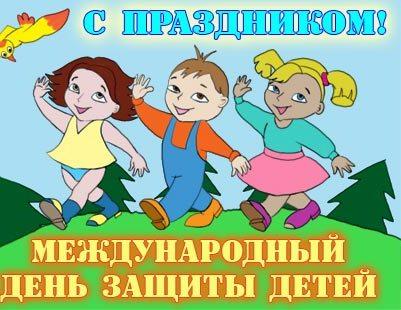 1-е июня День защиты детей