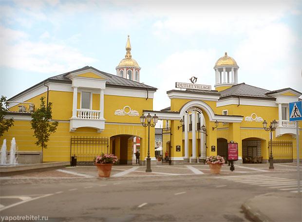 Outlet Village Белая Дача. «