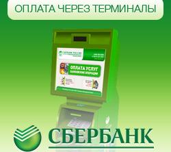 sberbank_terminal