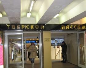 Тверской пассаж