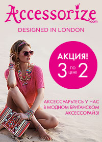 Акция 3 по цене 2 в accessorize