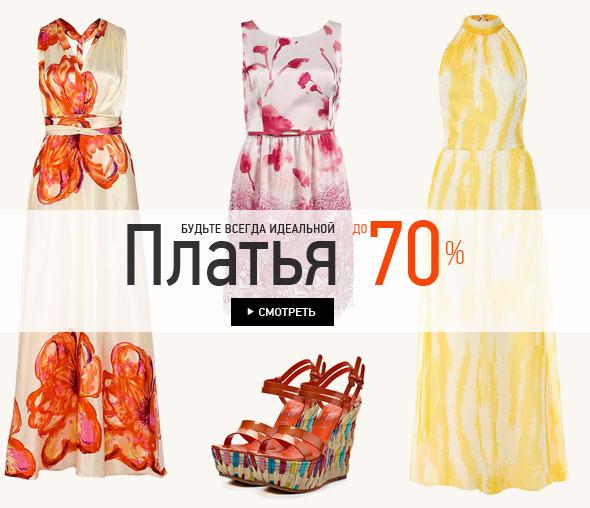 Женские Одежды Акции Бесплатная Доставка