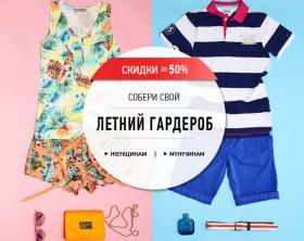 hp_leto_tovary_GE2