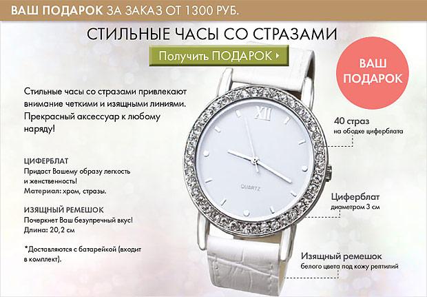Поздравления на подарок часы