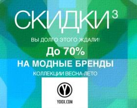 распродажа в интернет магазине yoox
