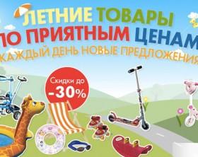 детские товары со скидкой в интернет магазине