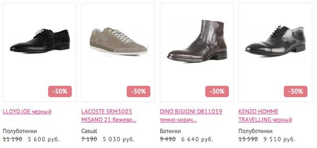 Интернет Магазин Обуви Рандеву