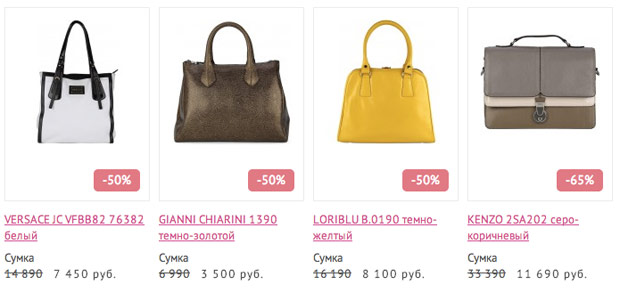 Скидки и распродажи в магазинах сумок, акции в интернет