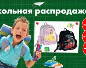 распродажа товаров для детей