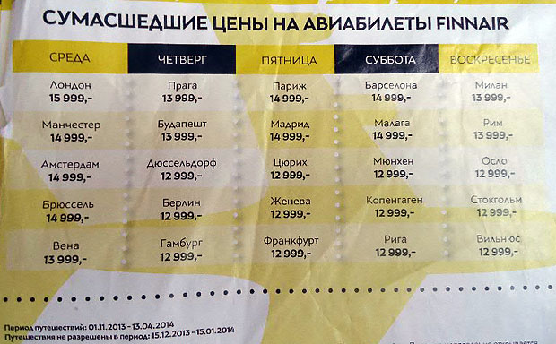 Цены на авиабилеты из екатеринбурга