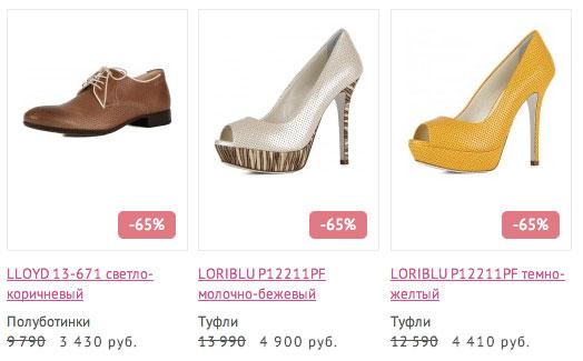 Интернет Магазин Кожаной Обуви Распродажа
