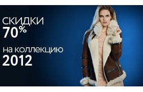 распродажа одежды в интернет магазине
