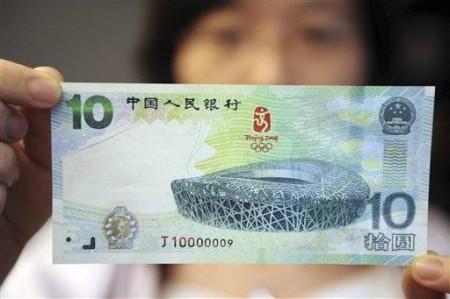 10 юаней в честь пекинской Олимпиады