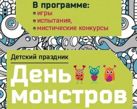 «РИО» на Дмитровке приглашает детей на «День монстров»