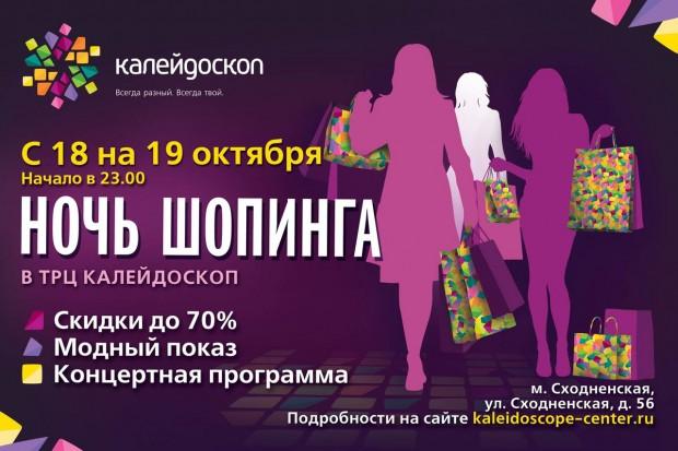 """Ночь шопинга в ТЦ """"Калейдоскоп"""""""