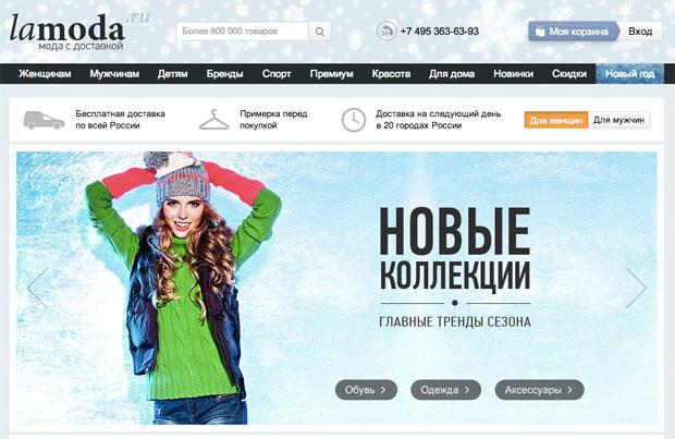 Ламода Магазин Женской Одежды С Доставкой