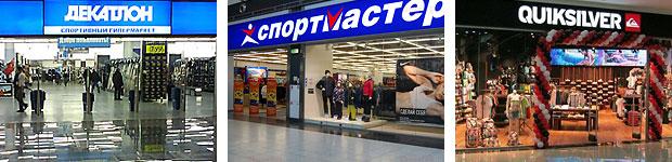 спортивные магазины