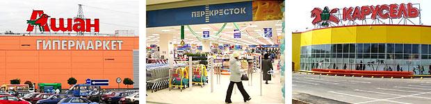 супермаркеты в торговых центрах Москвы