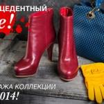 распродажа обуви в интернет магазине