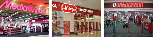 магазины компьютеров и бытовой техники