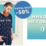 интернет распродажа одежды