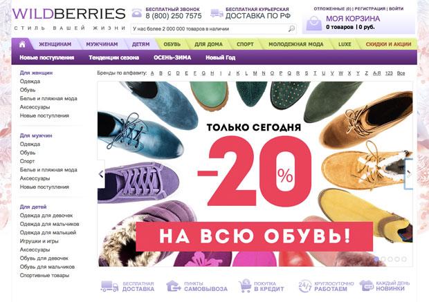 Интернет магазин женской одежды wildberries доставка