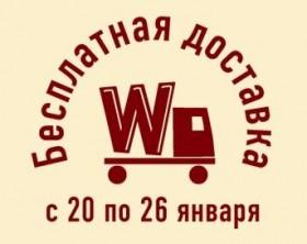 бесплатная доставка westland