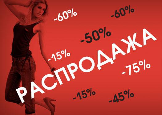 Распродажа В Интернет Магазине Одежды