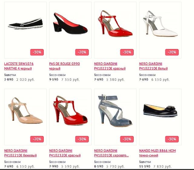 Обувной Интернет Магазин Спб