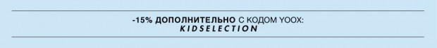 2565_1_kidselection_RU