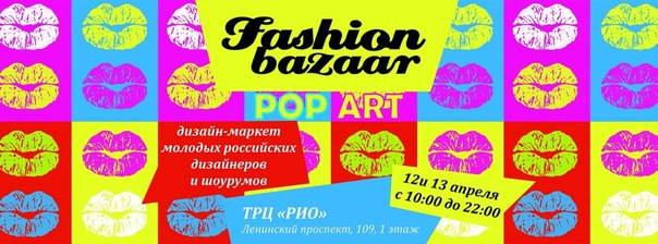 Fashion Bazaar Pop Art