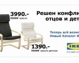 Реклама от IKEA