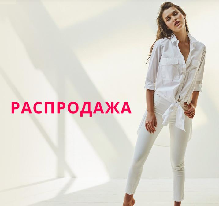 Страдивариус Интернет Магазин Распродажа Одежды