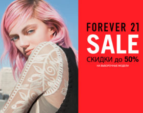 FOREVER 21_JULY_SALE  WOMAN