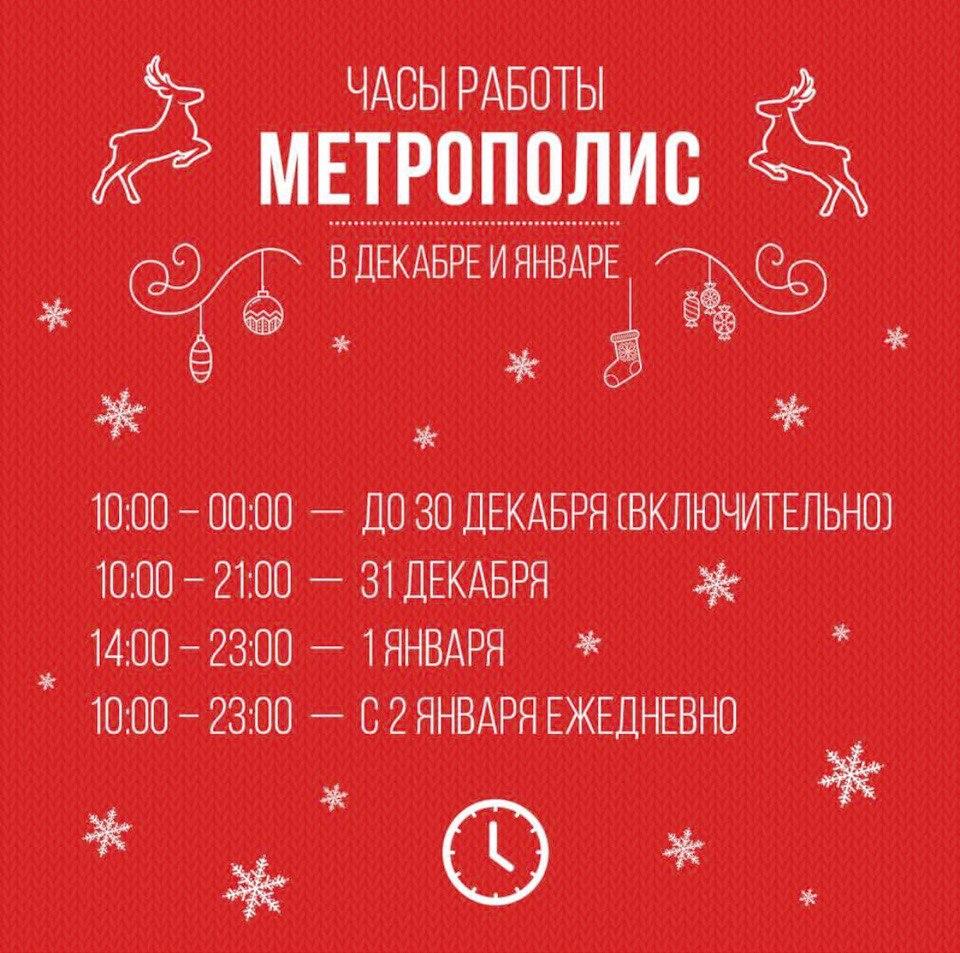 Метрополис Режим Работы Магазинов
