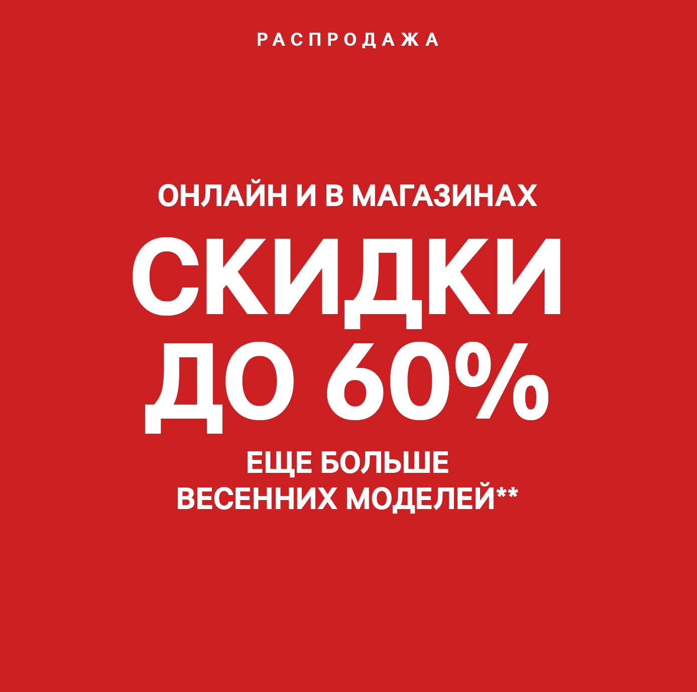 Онлайн Распродажи
