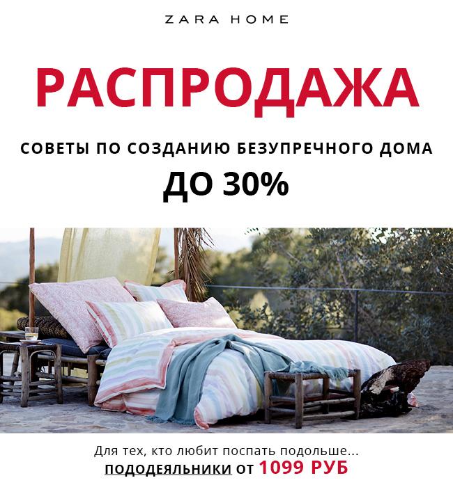 Зара Хоум Интернет Магазин В Москве Распродажа